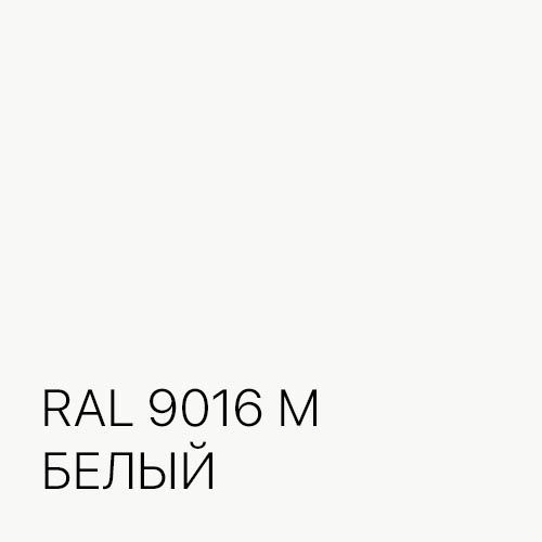 RAL 9016M