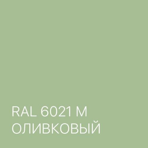RAL 6021M