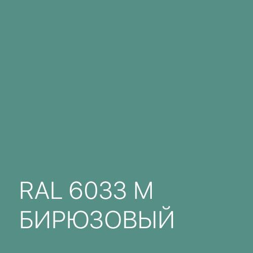 RAL 6033M